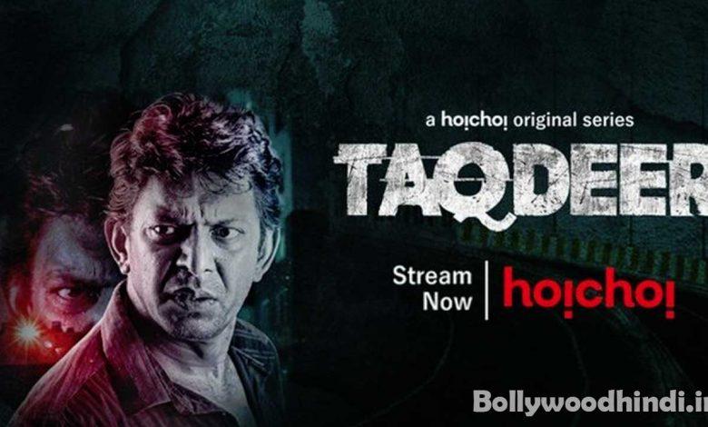 Taqdeer hoichoi web series cast
